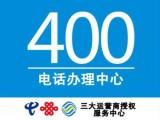 400企业号码全国免费办理,运营商直签高效开通