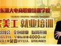 廉江市淘宝美工培训 淘宝培训 就业班