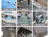 闵行区剑川路屋顶防水补漏 闵行区卫生间漏水维修 阳台飘窗