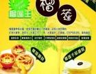 榴莲王榴莲酥加盟 蛋糕店 投资金额 1-5万元
