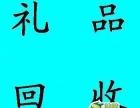 楚雄回收冬虫夏草13752126444收海参收极草含片收鲍鱼