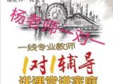 暑假补习衔接班连云港海州初高中一线在职一对一辅导家教可上门