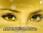 广州星团医美芭比灵动眼综合可不仅仅是双眼皮