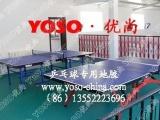 乒乓球室环保地胶 乒乓球室运动地胶 PV