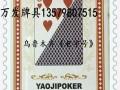 新疆石河子向阳牌具魔术牌技牌具合作