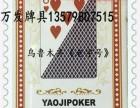 新疆和田皮山牌具魔术牌技牌具合作