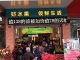 水果新零售,时代的红利
