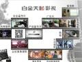 企业宣传片 产品宣传片 微电影 MV摄像及后期制作