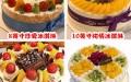 泰州麦香人家生日蛋糕同城配送高港泰兴化靖江句容扬州南通