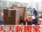 天天新搬家公司是搬家长短途货运的较佳选择