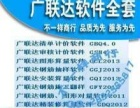 2017广联达软件 广联达加密锁 狗 全国通用