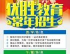 丹东站前小学优胜教育招收假期托管,小升初辅导班