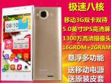 新款正品星维G20 八核安卓智能手机 5.0寸IPS大屏 移动3
