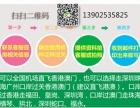 港币兑换 商务证 通行证 护照签证过香港澳门一日游