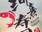 常州可以加盟绚熹寿司吗?加盟绚熹寿司需要多少钱