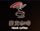 豪克咖啡加盟