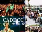 西安摄像-西安会议拍摄-活动摄影摄像-专业影像供应商--DCC传