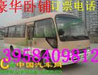 从~温州到漯河客车/汽车 大巴车(15825669926)
