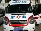 天津市120救护车出租公司,出院,转院,返乡,