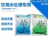自来水消毒处理专用成品秀霸牌二氧化氯消毒剂