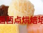 湘西音画蛋糕培训/西点培训/面包培训/糕点培训/烘
