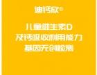 杭州奥恩生物科技有限公司 诚招代理