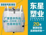 东星集装袋专业供应太空袋_临湘太空袋批发厂家