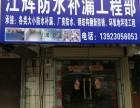 台山市防腐防锈工程有限公司