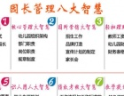 邯郸学习培训幼儿园园长证研修班观摩幼儿园实地教学