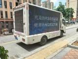 LED广告车,LED宣传车,电子屏广告车,电子屏宣传车