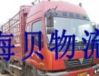 上海到全国各地整车零担物流 正在促销中海贝物流