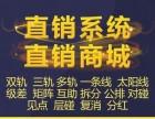 郑州原生APP开发公司哪家价格便宜好直销软件会员管理商城系统