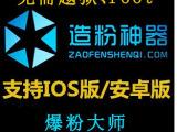 微小秘升级版 微旺/微快客8.0微信自动营销软件 定位自动加人软