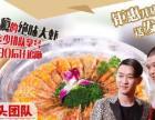 味香情一品大虾加盟 中餐 投资金额 1-5万元