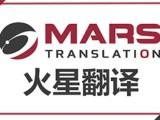 火星翻译多语种大数据服务,让每一次翻译都变得更加专业