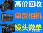 杭州苹果X抵押微单相机上门回收专业回收