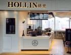 武汉HOLLIN赫里奶茶加盟火热招商中