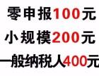 芜湖会计代账 一般纳税人代账400元 芜湖财务代账公司