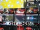 丽江哪里有回收电玩城游戏机专业回二手电玩城游戏机