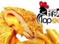 第一佳大鸡排加盟费用 鸡排饮品 炸鸡汉堡加盟官网