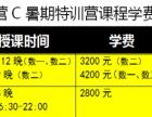 苏州海天阳光考研暑期名师特训营