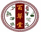 百草堂凉茶加盟 从选址+装修+开店+全程指导免费培训