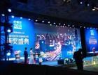 内黄新风尚庆典公司出租LED大屏幕 投影仪 舞台大屏幕