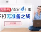 上海雅思哪个培训机构好 专业教学服务团队