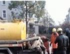 专业疏通管道清理化粪池