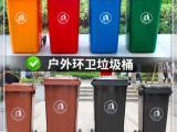江苏环保塑料垃圾桶厂家价格户外垃圾桶塑料