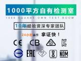 深圳ce认证费用CE认证深圳CE认证