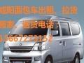 咸阳市内面包车小型搬家、