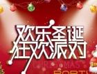 北京线下单身活动点燃圣诞狂欢派对