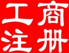 专业办理香港公司注册/转让 律师公证 审计报告
